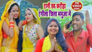 FULL HD - Ravi Ranjan Singh Maurya,Mamta Singh Maurya का Chhath Geet  2019 | रानी छठ करिहा