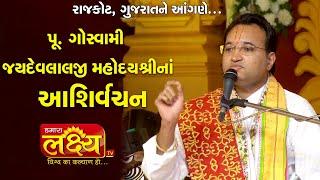 Jaydevlalji Mahodayshree Speech || Rajkot || Gujarat