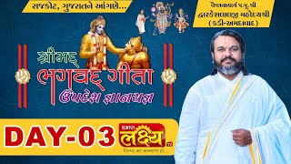 ShriMad BhagvadGita Gyanyagna    Pu. Shri Dwarkeshlalji Mahodayshri    Rajkot    Day 03