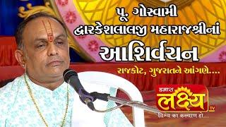 Shree Dwarkeshlalaji Maharajshree - Speech || Rajkot || Gujarat