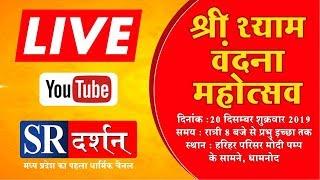 ||shri  khatu shyam bhajan ||shyam vandna mahotsav ||  live || dhamnod || sr darshan ||