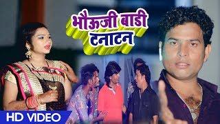 #New Video 2019 का धूम मचाने वाला गीत - माऊजी बड़ी टना टन - Suresh Ashiq - Bhojpuri Song 2019