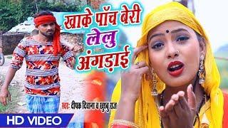 HD Video #खाके पाँच बेरी लेलु अंगड़ाई - #Deepak Diwana और Khushbu Raj  का सुपरहिट #धोबी गीत -2020