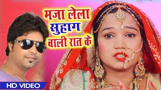 #Video - ठंडी Special  2020 - मजा लेला सुहाग रात के - Lado Madheshiya  - Dhobi Geet New