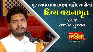 Shree Jayvallabhlalaji Mahodayshree - Speech || Rajkot || Gujrat