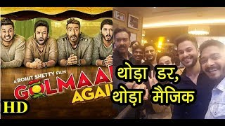 Golmaal Again | Watch Golmaal Again Trailer Ajay Devgan And His Gang Making Fun | News Remind
