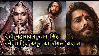 Padmavati Shahid First Look: महारावल रतन सिंह बने Shahid Kapoor का रॉयल अंदाज