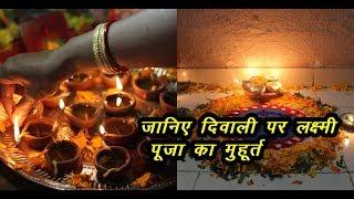 Diwali 2017 :  Diwali Puja, Lakshmi Puja Timings for India| News Remind