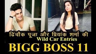 Bigg Boss-11 : Priyank-Sharma And Dhinchak Pooja To Enter Wild Card Contestant