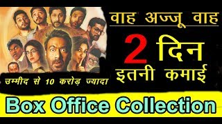Golmaal Again 2nd Day Box Office Collection | Golmaal 4 Total Worldwide Business Income
