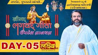 ShriMad BhagvadGita Gyanyagna    Pu. Shri Dwarkeshlalji Mahodayshri    Rajkot    Day 05