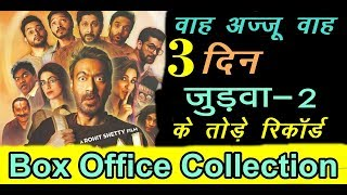 Golmaal Again 3rd Day Box Office Collection |  Golmaal Again Sunday Income | News Remind