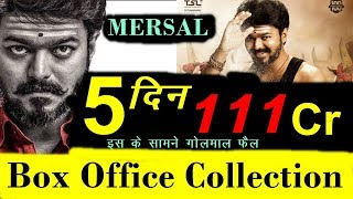 Mersal Box Office Collection Day 5th Day Sunday | Vijay Mersal Box Office Collection 5th Day