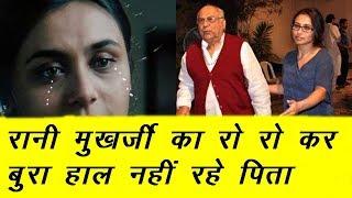 Filmmaker and Rani Mukerji's father Ram Mukherjee dies In Mumbai | Rani Mukerji's |News Remind