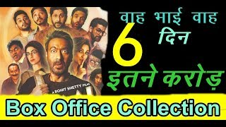 Golmaal Again 6th Day Box Office Collection | Golmaal 4 Total Worldwide Business Income