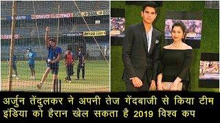 बड़ी खबर : Arjun Tendulkar की तेज गेंदबाजी देख उड़े Team India के होश खेल सकता है 2019 World Cup !