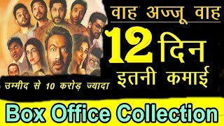 Golmaal Again 12 Days Box Office Collection