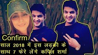 Big News : Kapil Sharma Will Tie Knot With Long Time Girlfriend Ginni Chatrath 2018