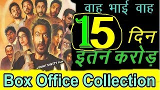 Golmaal Again 15 Day Box Office Collection   Worldwide Box Office Collection