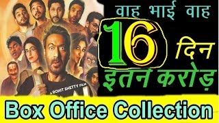 Golmaal Again 16th Day Box Office Collection | Golmaal Again Third Week Box Office Collection