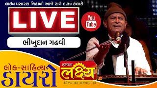 Lok Sahitya Dayro || Bhikhudan Gadhvi || Rajkot