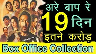 Golmal Again 19 Day Box Office Collection | Golmal -4 19 Day Box Office Collection