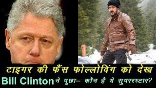 Tiger Zinda Hai : Bill Clinton Was Surprised To See Fan Following of Tiger Salman Khan