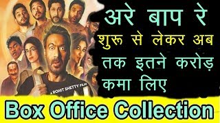 Golmal Again Total Box Office Collection   Golmal-4 Total Box Office Collection   Worldwide Earning