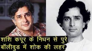 Rip Shashi Kapoor : Shashi Kapoor  के निधन से पुरे Bollywood में शोक की लहर