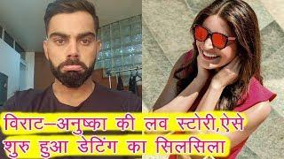 Virat Kohli And Anushka Sharma Love Story !????????????????????????????????????