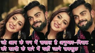 Virat Kohli Anushka Sharma Marriage Ceremony Full Detail | Anushka And Virat Kohli Wedding in Italy
