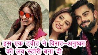 इस एक Tweet ने Virat Anushka की Love Story बना दी !!