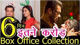 वाह मिया वाह !'Tiger Zinda hai' का 6th Day Collection | WorldWide|Salman Khan|Katrina kalf|