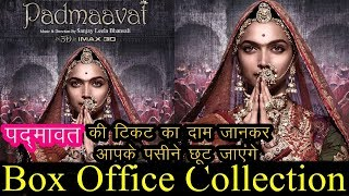 Padmavat Movie Ticket To Be Sold At 2400 Rupees | Padmaavat Ticket Price