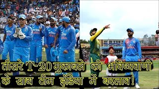 India vs South Africa final T-20  match prediction |
