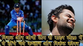 Virat Kohli, MS Dhoni Not Play T20 tri-series | Rohit Sharma Lead Indian Team