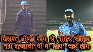Rohit Sharma lead Indian Team in Nidahas T20 Trophy | Virat and Dhoni Rested