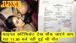 Live: You will be shocked to see Sridevi's Die in The Final Certificate You Did Not Die at 11:30 Pm