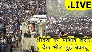 Emotions of Fans Sridevi Death | News Remind