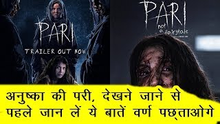 Pari Horror Movie Review : Before Going To See An Pari of Anushka Know These Things
