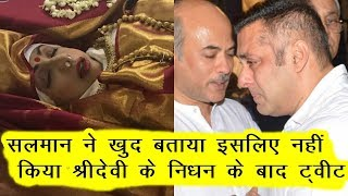 - Sridev Funeral Video And Why Salman Khan Not Tweet About The Sridevi Death