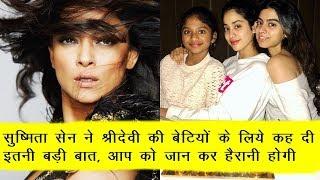 Sushmita Sen Wrote Eemotional Post Sridevi Demise Daughters | News Remind