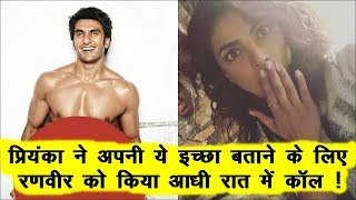 Priyanka did Ranveer Video call in midnight, know what happened