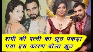 Mohammed Shami Wife Hasin Jahan Press Confrece !!