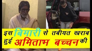 Amitabh Bachchan Complained About Stomach Pain !