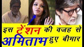 Amitabh Bachchan Unhealthy | Aishwarya Rai | News Remind