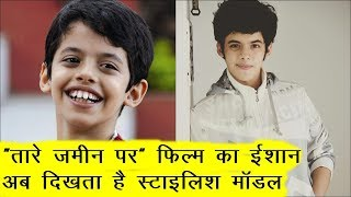 """Taare Zameen Par"" Chid Acter Ishaan Now looks Stylish and Handsome"