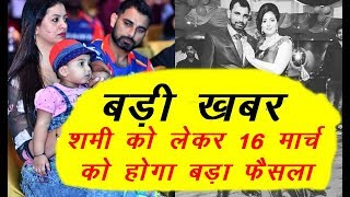 Mohammad Shami Will Play in IPL 2018 or Not This Will Be Decided on 16th March
