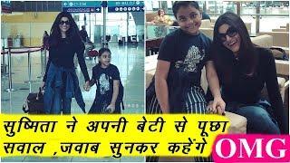 Sushmita Sen Daughter Alisah Question Answer  ! News Remind