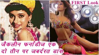 Baaghi -2 :Jacqueline Fernandez First Look of Song Ek Do Teen is Here  Tiger Shroff   Disha Patani
